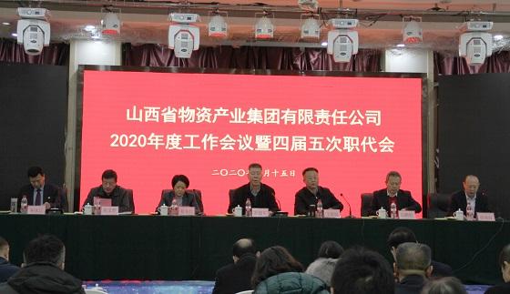 新万博下载ios版万博官方网站下载召开2020年度工作会议 暨四届...